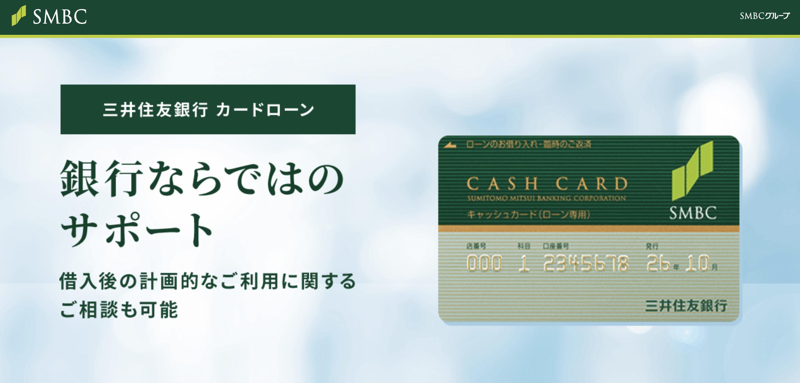 三井住友銀行カードローンの公式ページ