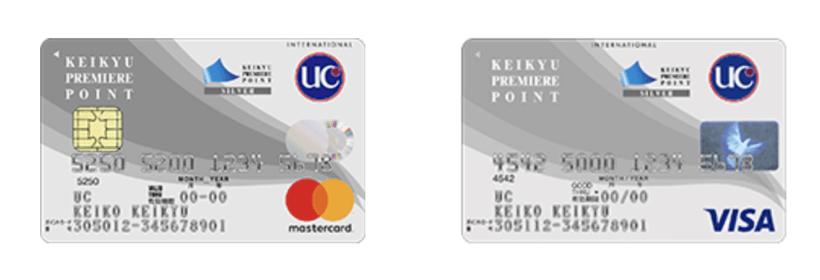 京急プレミアポイントシルバー MastercardとVISAの券面