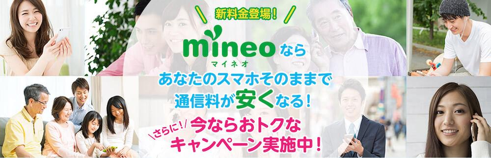 mineo(マイネオ)の公式ページ