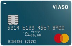 VIASOカードの券面(2020年4月版)