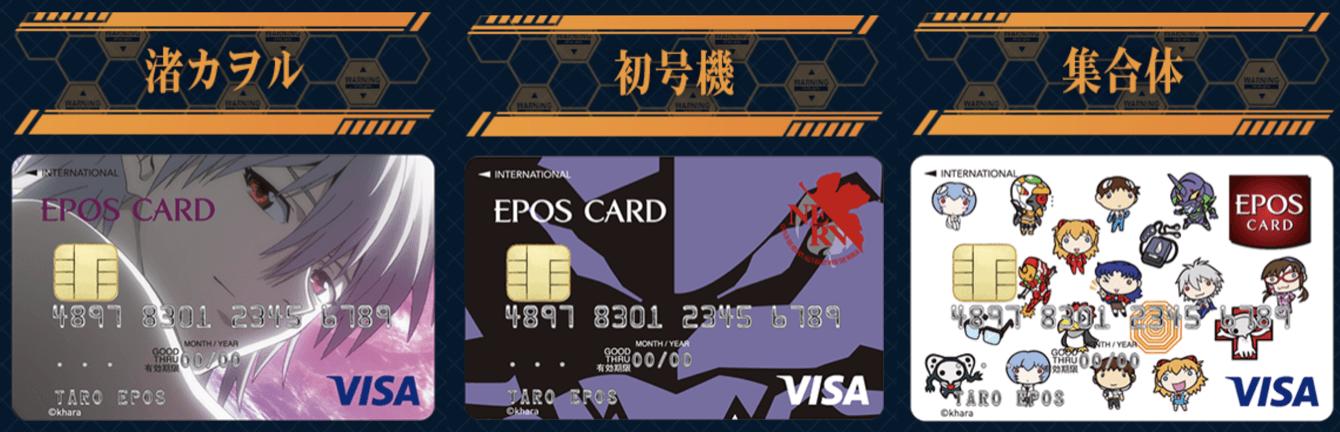 エヴァンゲリオン エポスカードの券面(渚カヲル・初号機・集合体)
