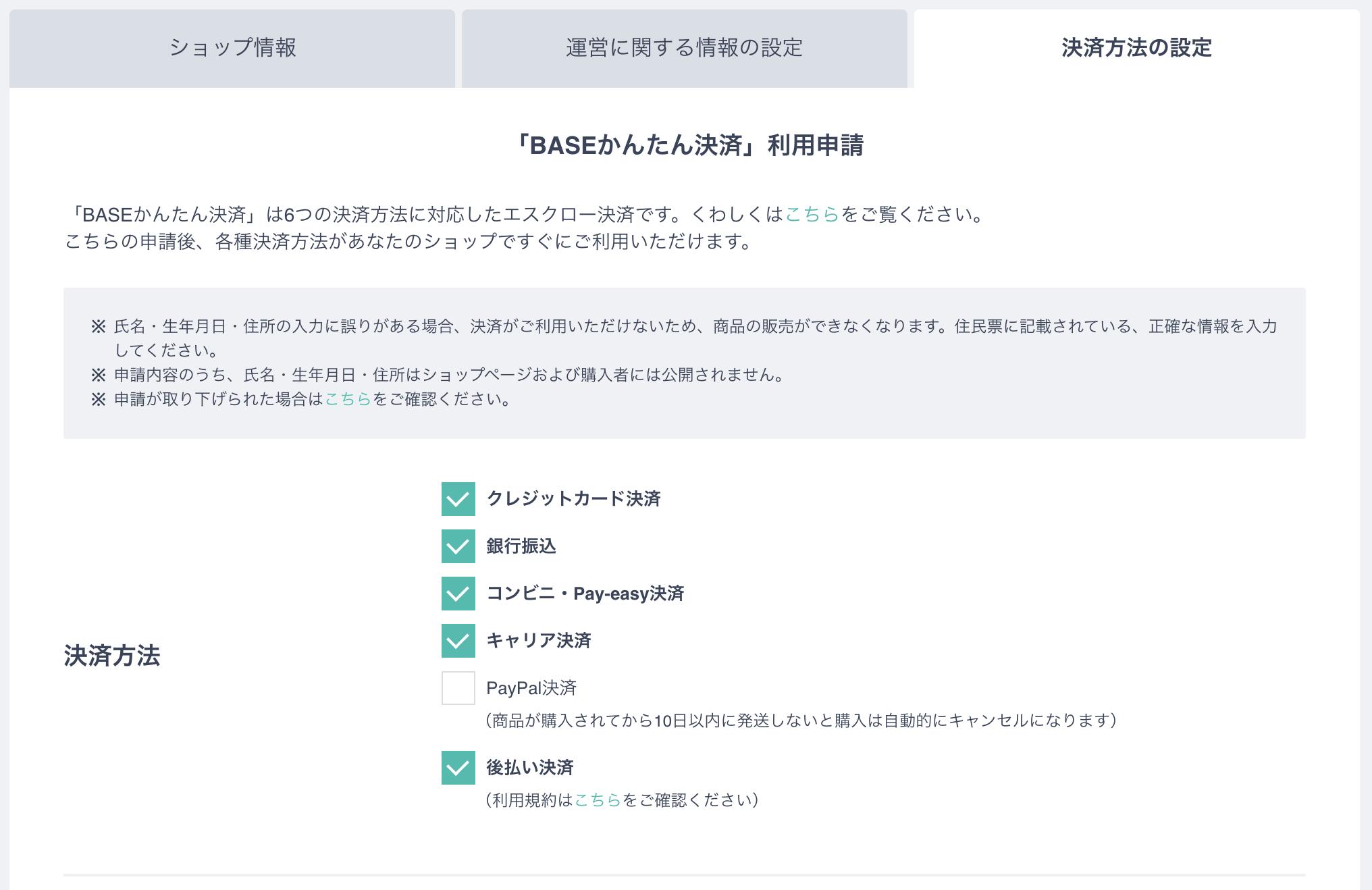 BASEの開設ステップ3 ショップ設定1