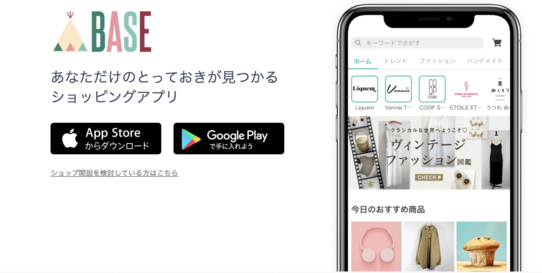 ショッピングアプリ「BASE」のイメージ画面