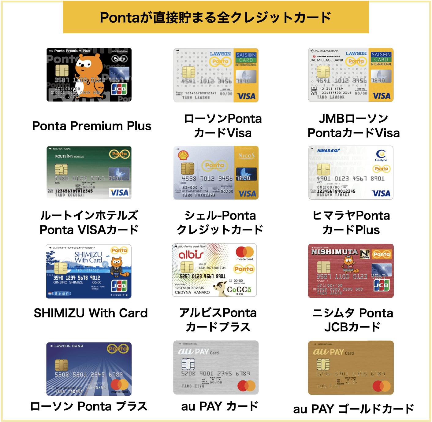 Pontaが直接貯まる全クレジットカード