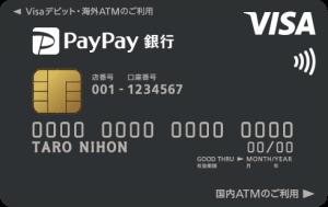 PayPay銀行Visaデビット付キャッシュカード