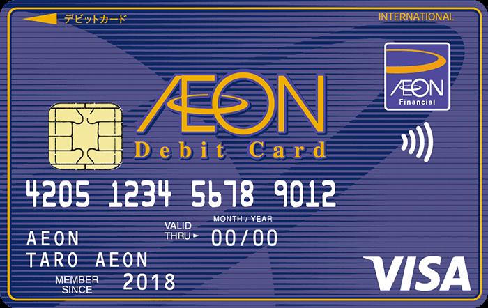 イオンデビットカード(VISA)の券面画像(タッチ決済対応)