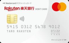 楽天銀行デビットカード(Mastercard)の券面