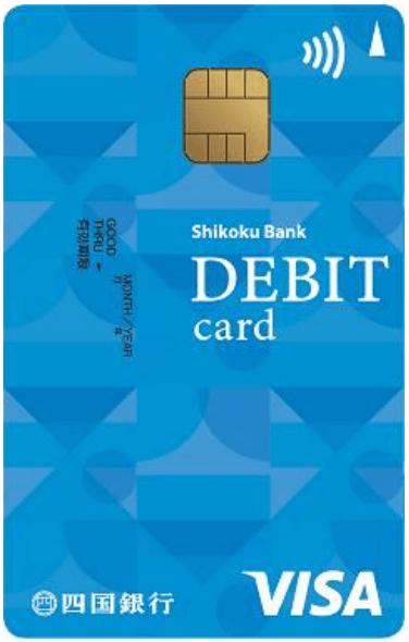 四国銀行Visaデビットの券面