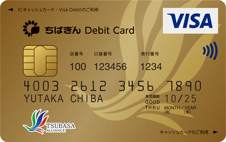 TSUBASAちばぎんVisaデビットゴールドカードの券面