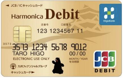 肥後銀行JCBデビットカード ゴールドカードの券面