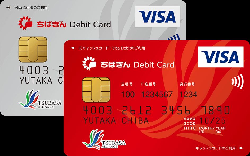 TSUBASAちばぎんVisaデビットカードの券面