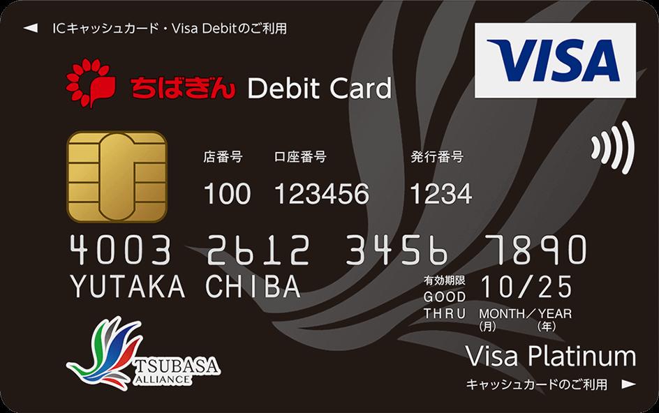 TSUBASAちばぎんVisaデビットプラチナカードの券面