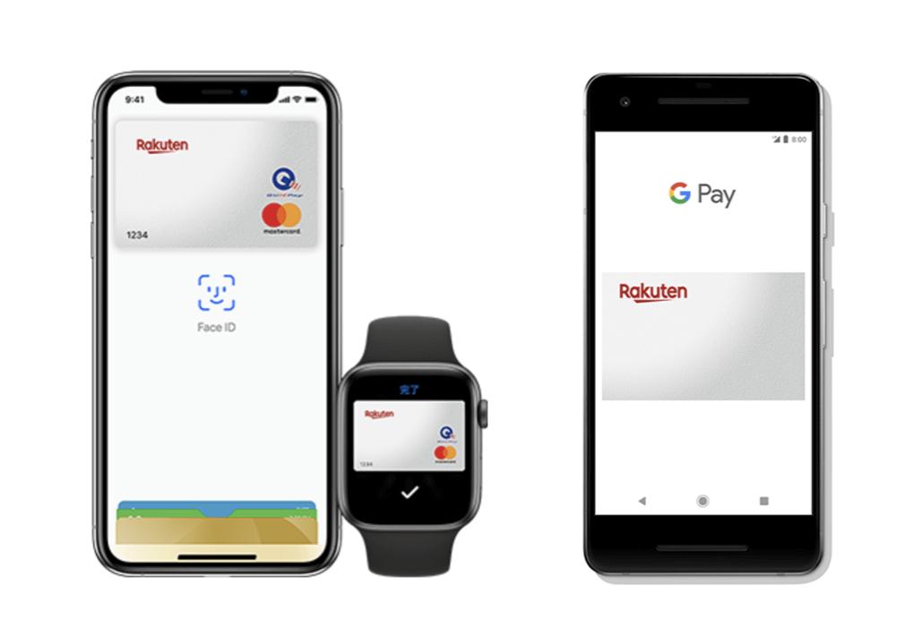 楽天カードはApple Pay:Google Payに対応