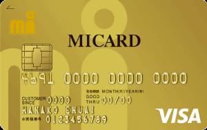 MICARD GOLD(エムアイカードゴールド)の券面