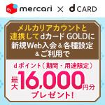メルカリ利用者限定dカード入会キャンペーン