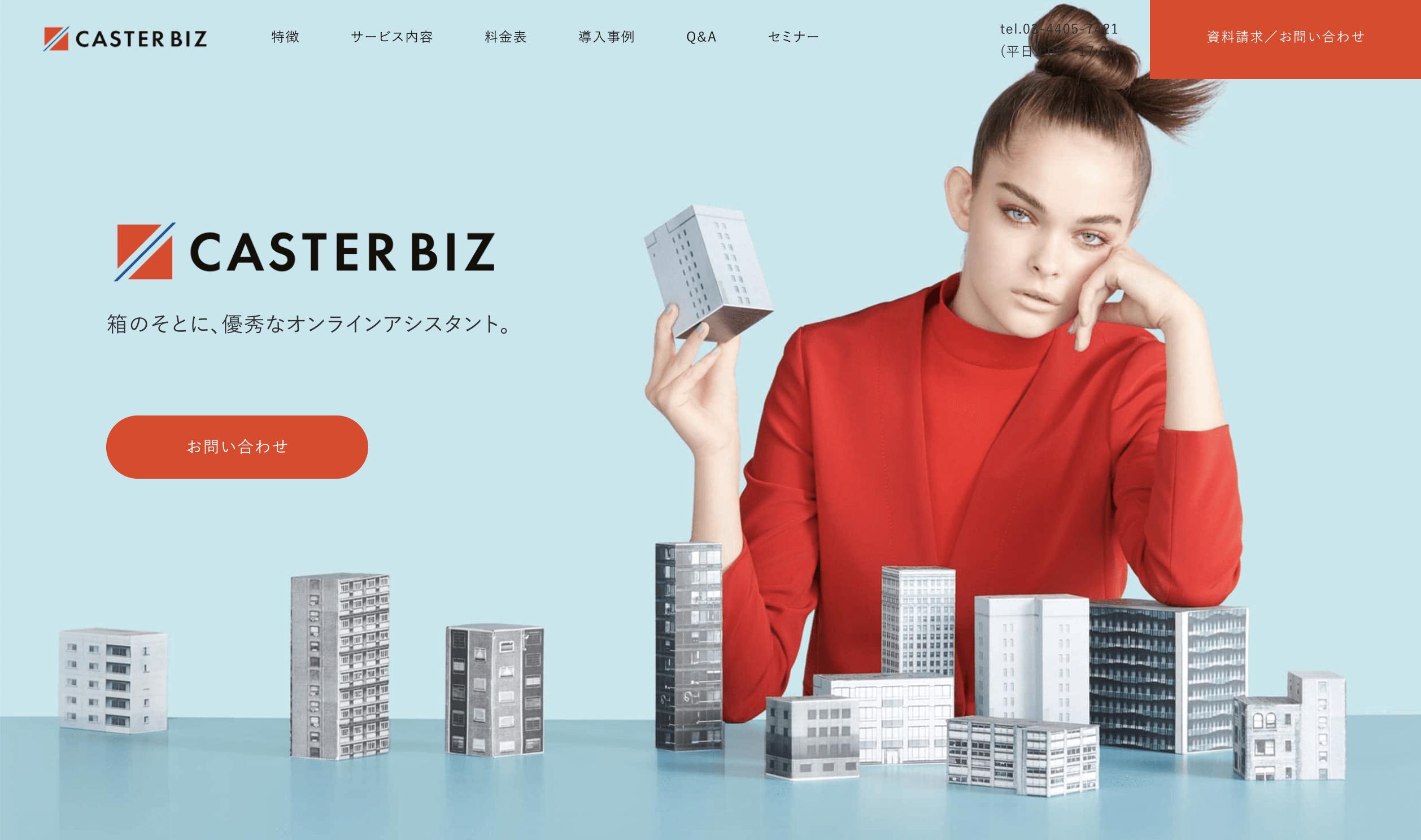 オンライン秘書(CASTER BIZ)の公式ページ