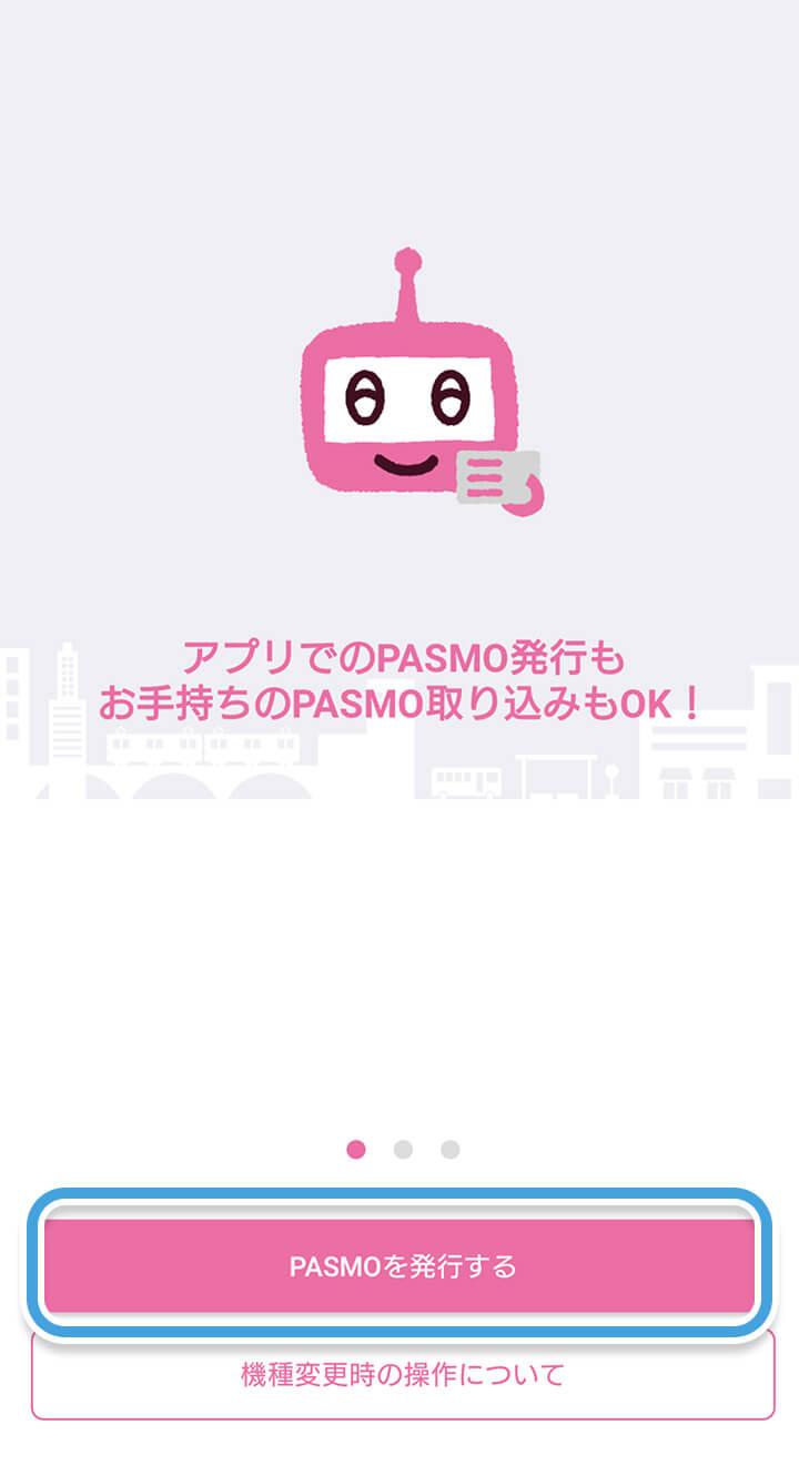 モバイルPASMOアプリでの操作(移行手順1)