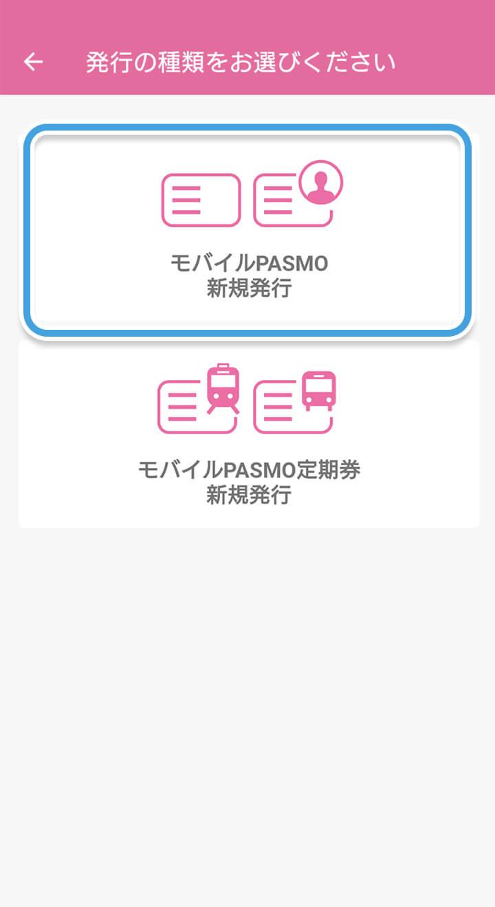 モバイルPASMOアプリでの操作(移行手順2)