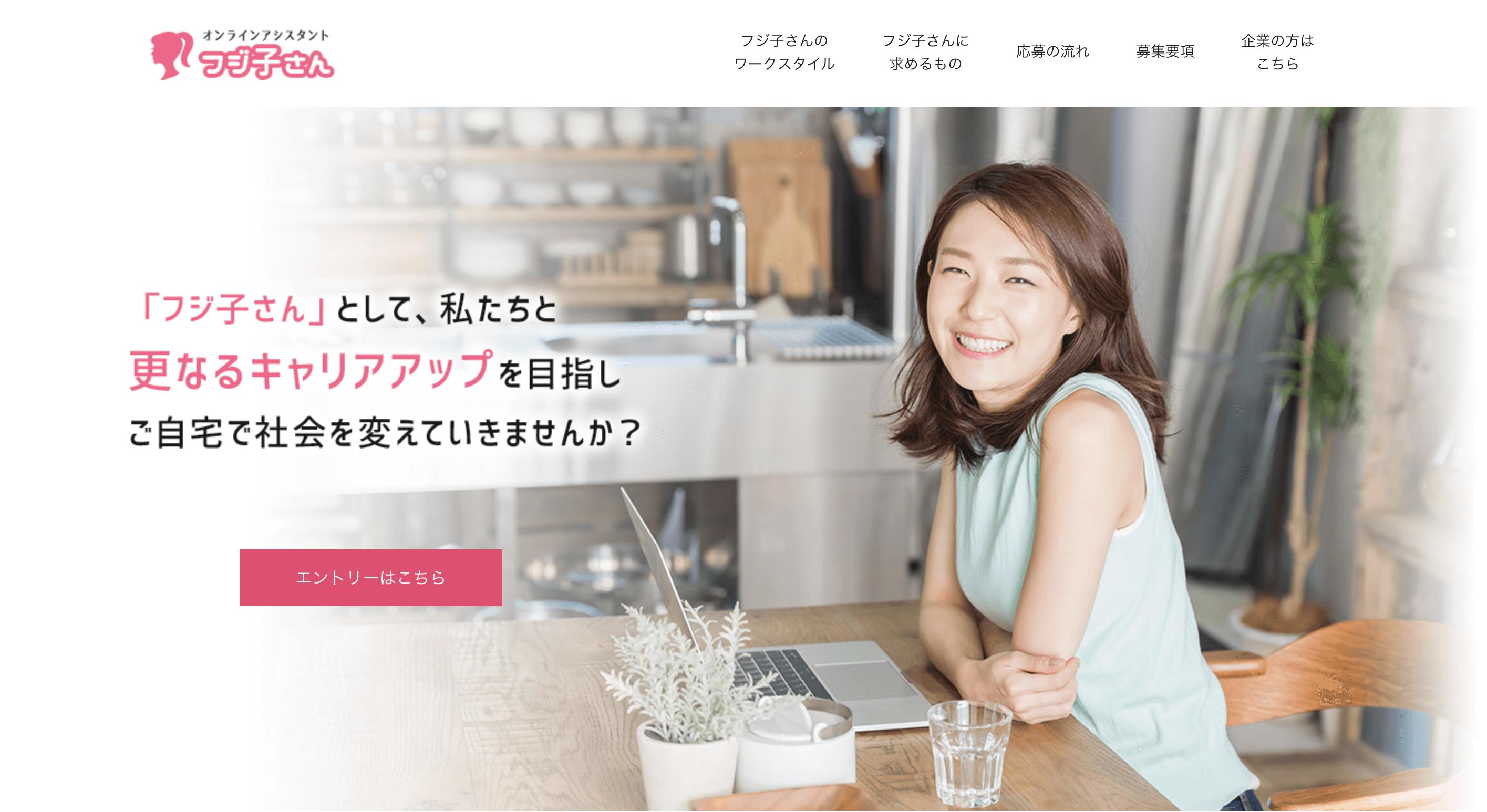 オンラインアシスタント「フジ子さん」の公式ページ