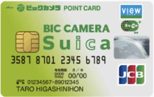 ビックカメラSuicaカードのJCB券面