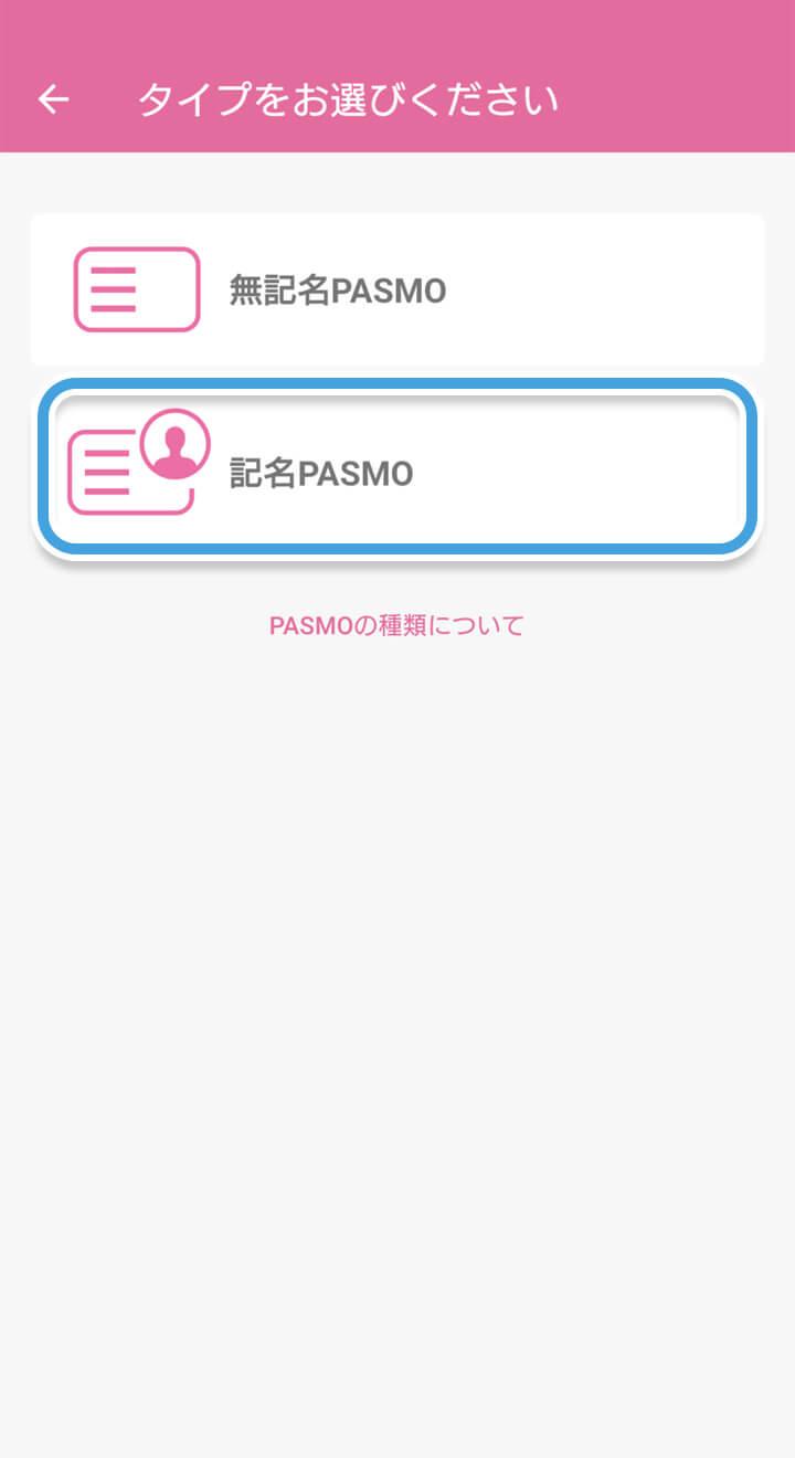 モバイルPASMOアプリでの操作(移行手順3)
