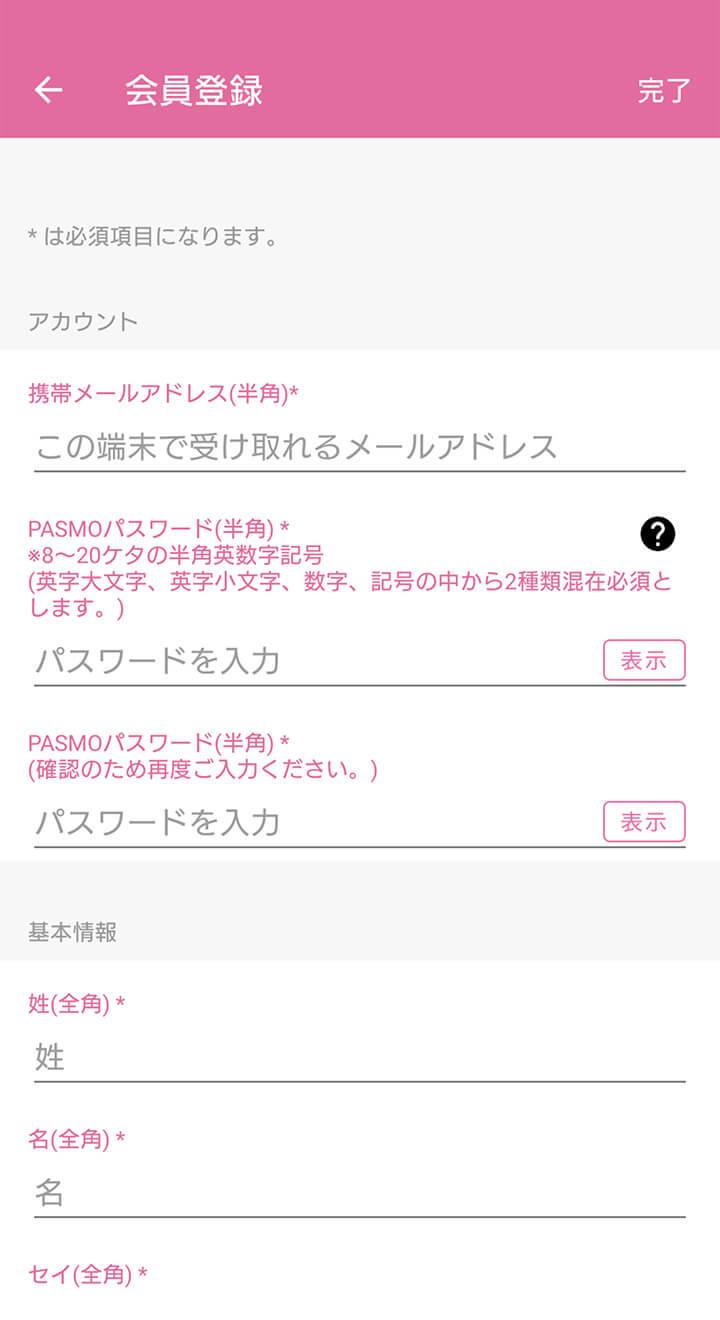 モバイルPASMOアプリでの操作(移行手順4)