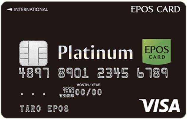 エポスプラチナカードの券面(2020年7月版)