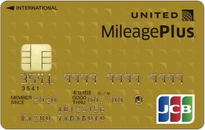 マイレージプラスJCBゴールドカードの券面(2020年7月版)