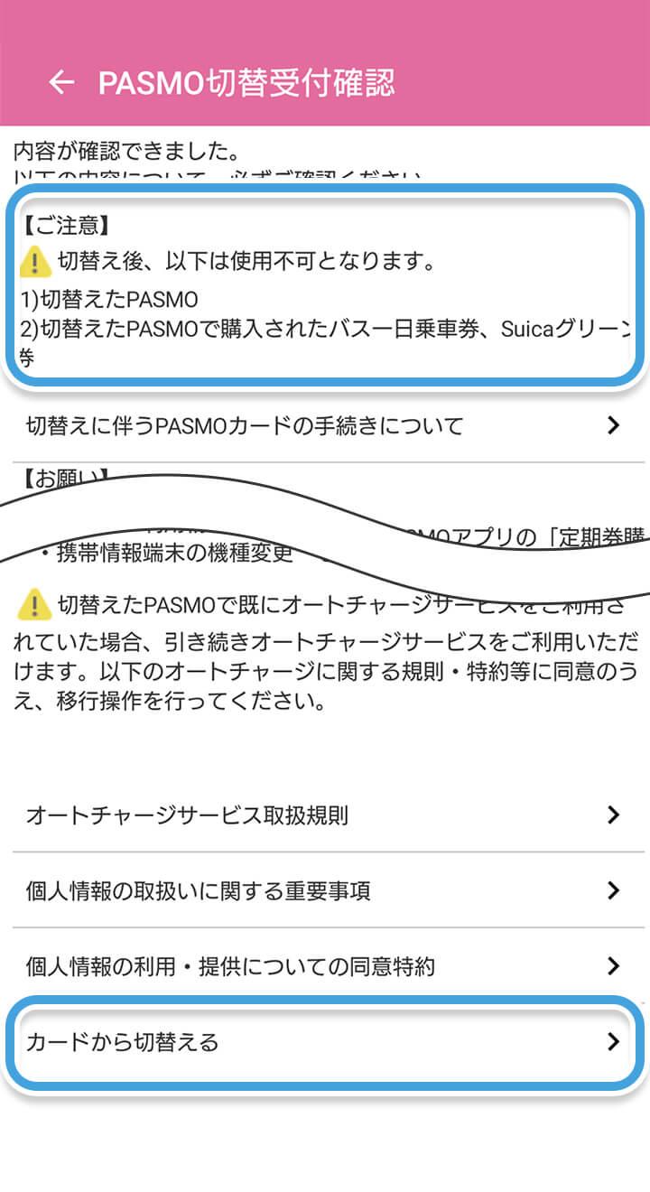 モバイルPASMOアプリでの操作(移行手順7)