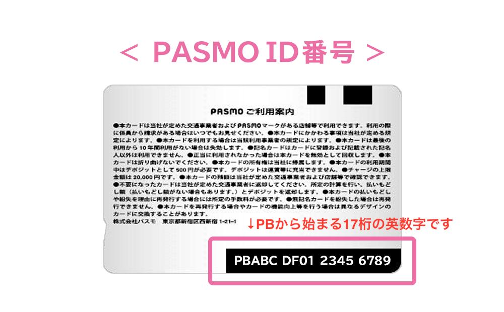 PASMOカードのPASMO ID番号