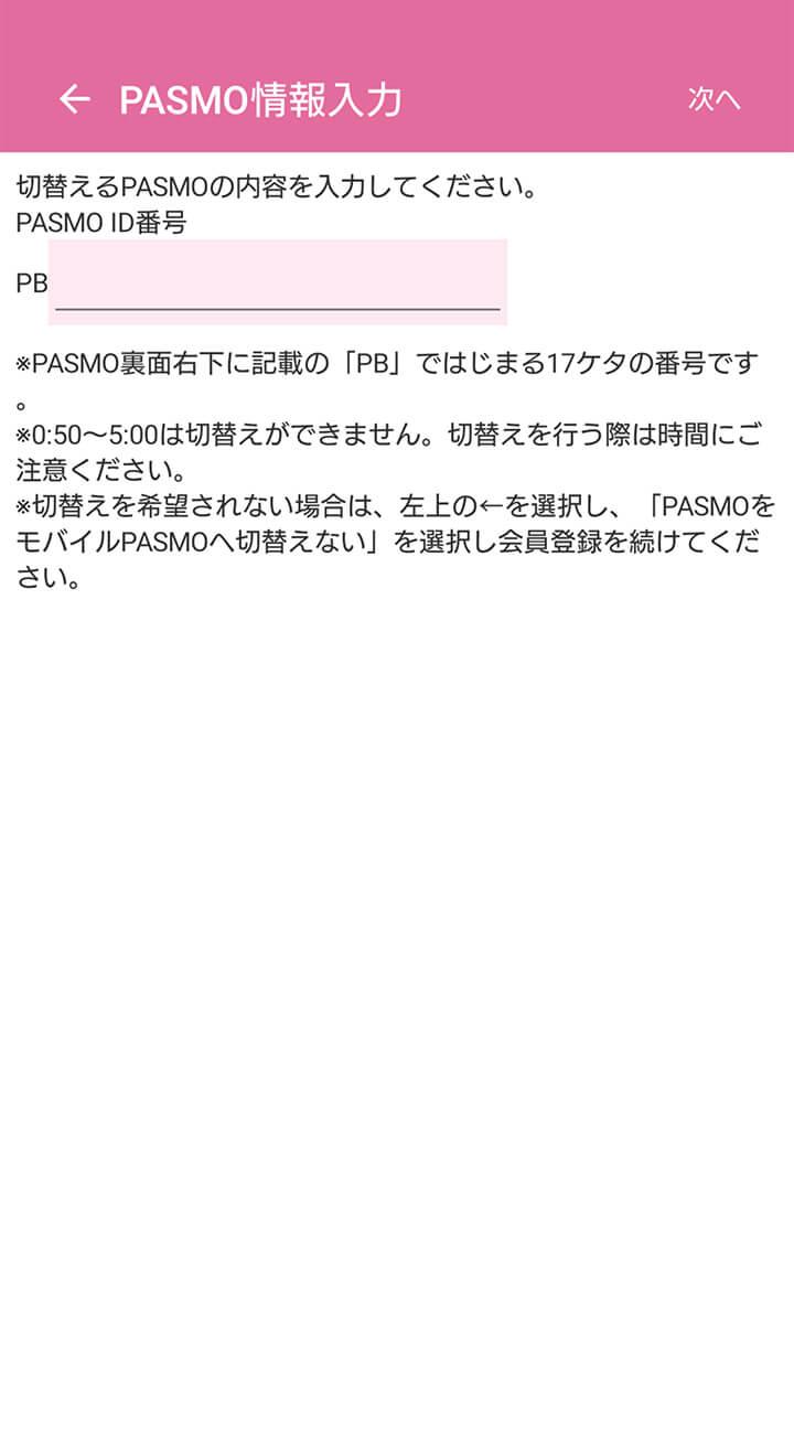 モバイルPASMOアプリでの操作(移行手順6)