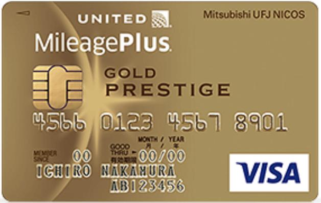 マイレージプラス MUFGカード ゴールドプレステージの券面(2020年7月版)