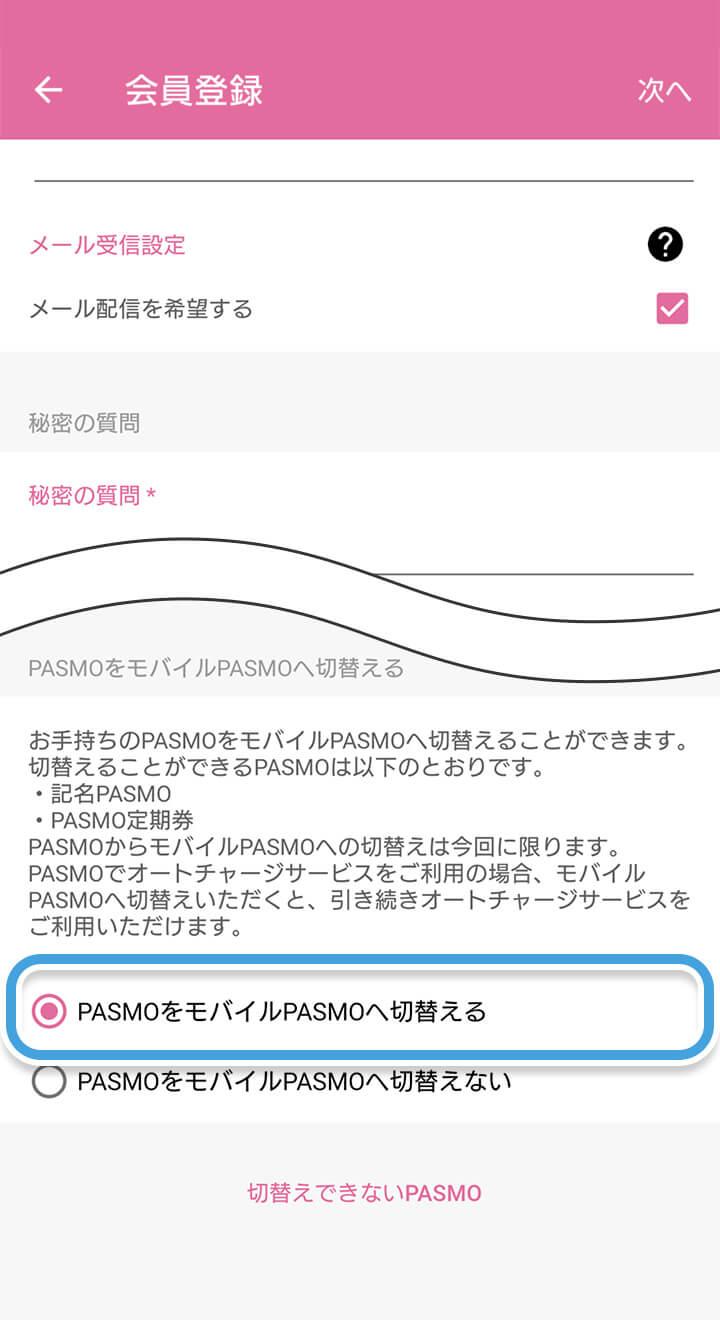 モバイルPASMOアプリでの操作(移行手順5)