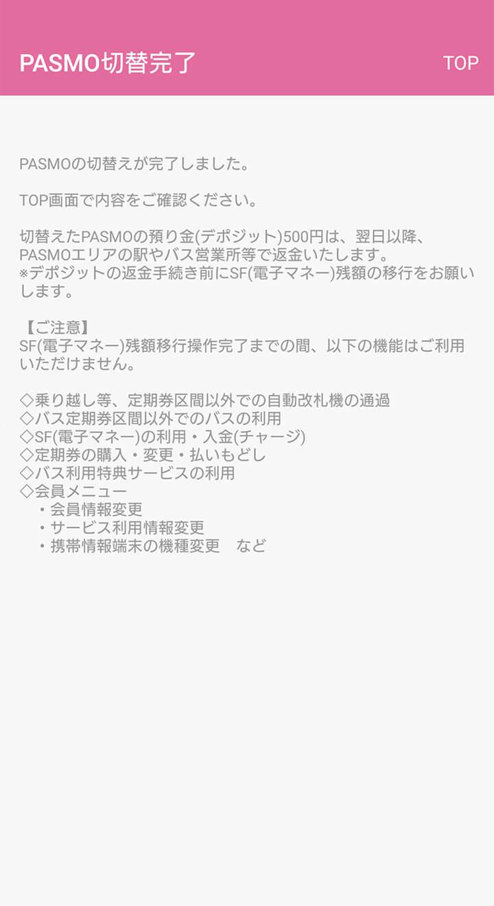 モバイルPASMOアプリでの操作(移行手順8)