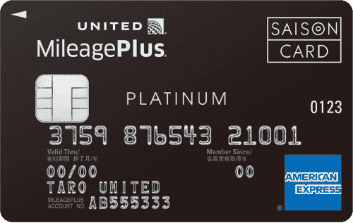 MileagePlus セゾンプラチナ・アメリカン・エキスプレス・カードの券面