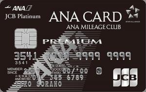 ANA・JCBカード プレミアムの券面(2020年7月版)