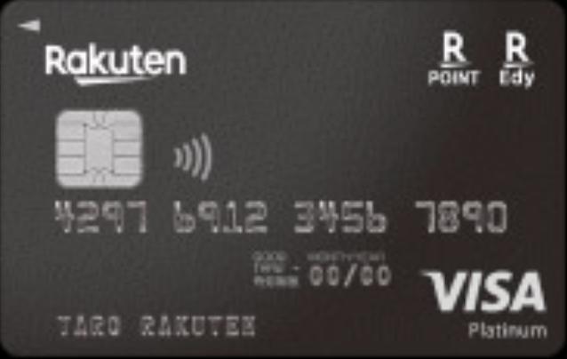 楽天ブラックカード VISAブランドの券面(2020年版)