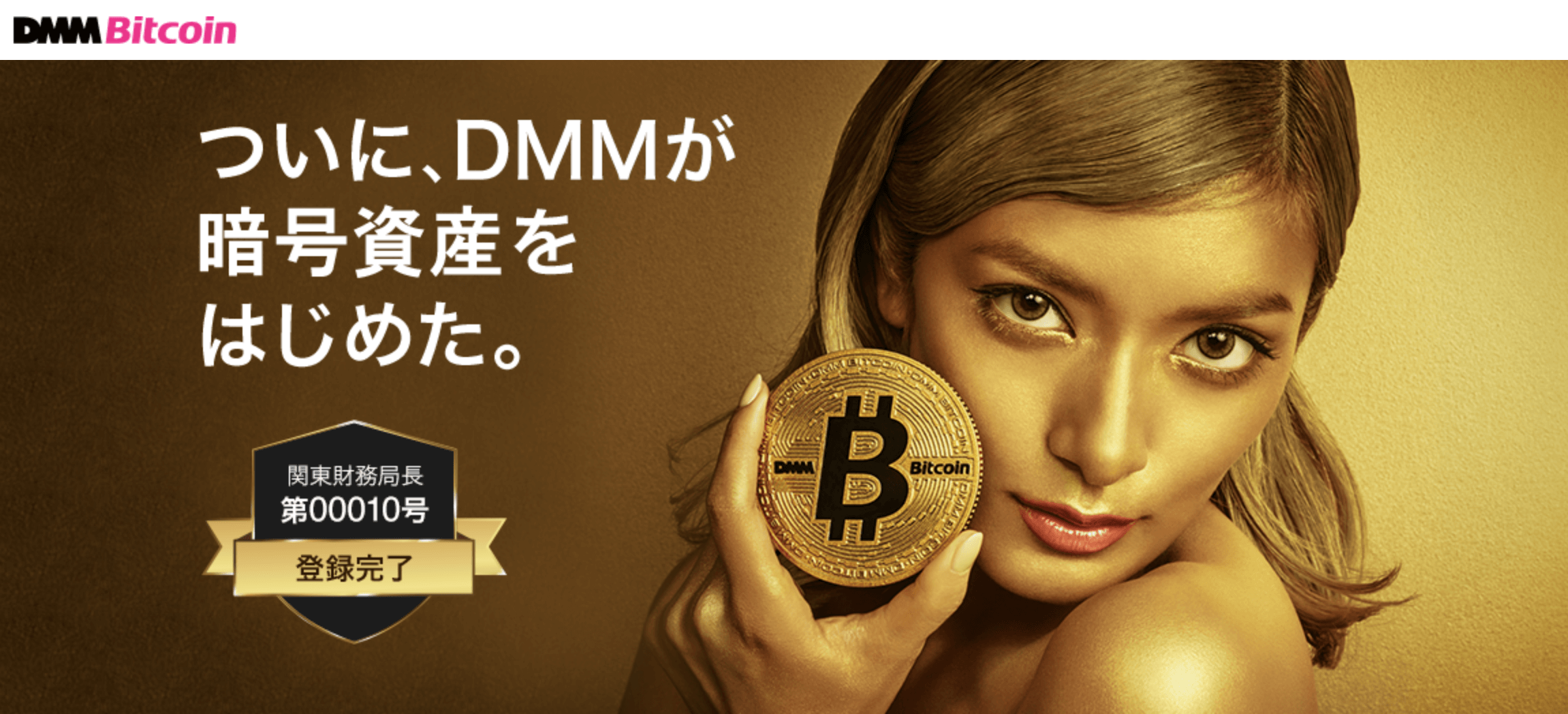 DMMビットコイン公式ページのTOP画像