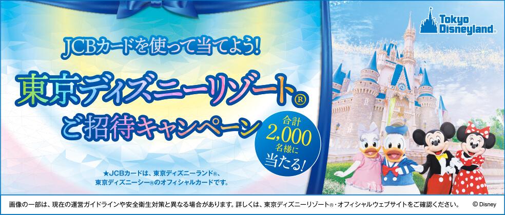 JCBカードを使って当てよう!東京ディズニーリゾート(R)ご招待キャンペーン