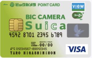 ビックカメラSuicaカードのVisa券面