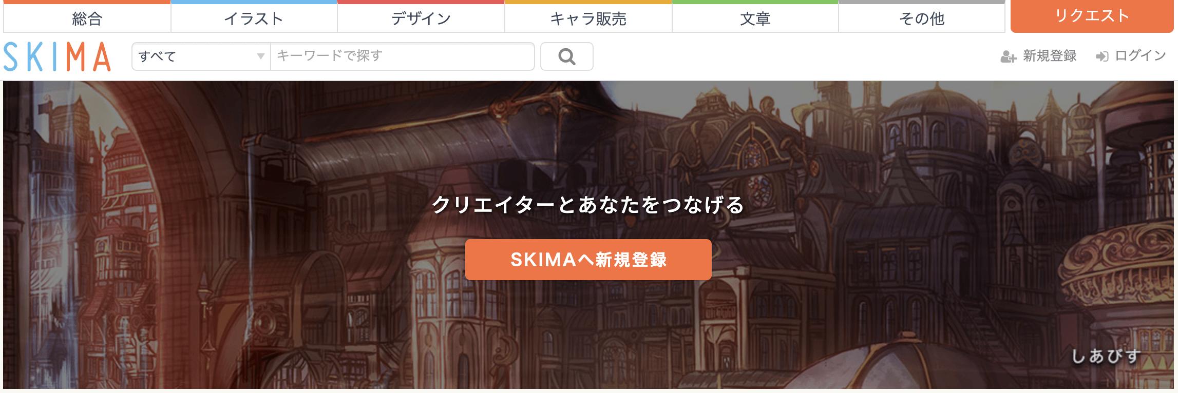 SKIMAの公式ページ