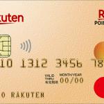 楽天ゴールドカードの券面(タッチ決済対応)