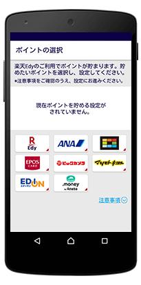 Edyポイントサービス登録手順4(2020年12月版)