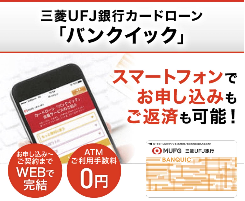 三菱UFJ銀行バンクイックの公式ページ