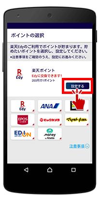 Edyポイントサービス登録手順5(2020年12月版)