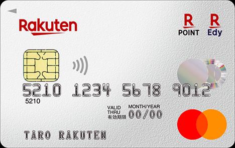 楽天カードの券面(タッチ決済対応)