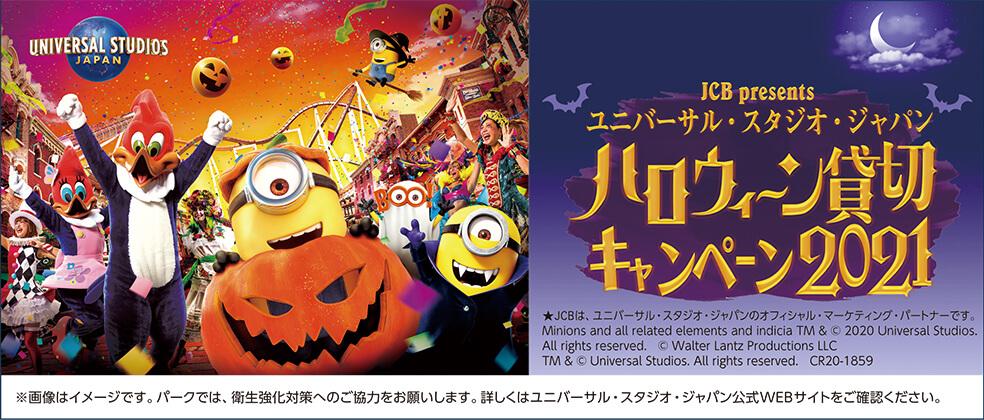 ユニバーサル・スタジオ・ジャパン ハロウィーン貸切キャンペーン 2021