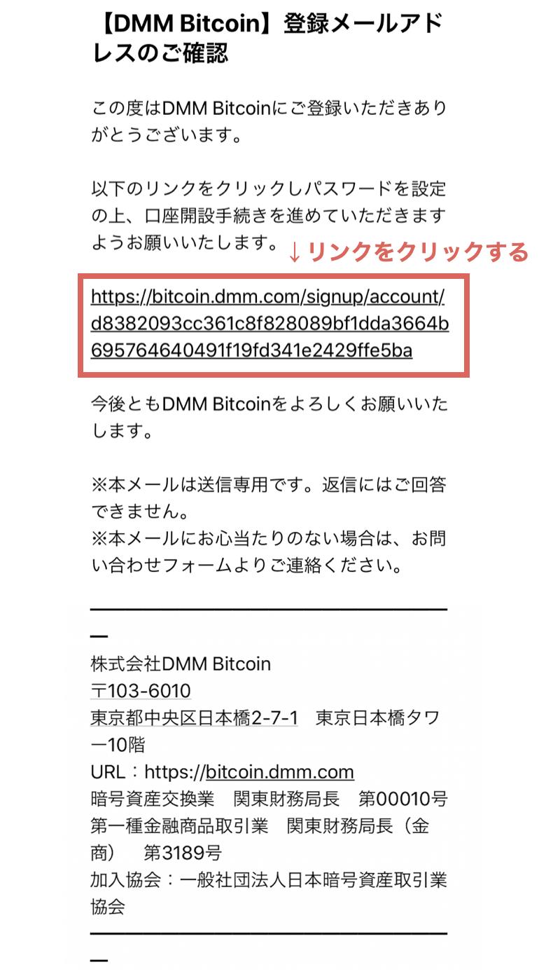 DMMビットコイン(DMM Bitcoin)の会員登録方法の流れ9