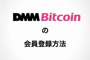 DMM Bitcoin(DMM ビットコイン)の会員登録方法のアイキャッチ