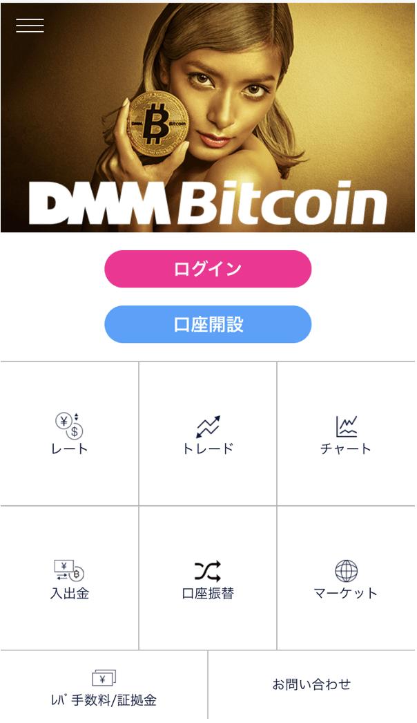 「DMMビットコイン(DMM Bitcoin)」アプリからの入金1